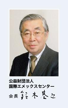 公益財団法人 国際エメックスセンター 会長 鈴木基之