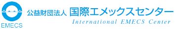 公益財団法人 国際エメックスセンター