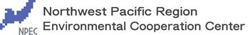 (公財)環日本海環境協力センター