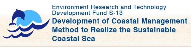 Environment Research and Technology Development Fund S-13 Development of Coastal Management Method to Realize the Sustainable Coastal Sea