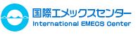 国際エメックスセンター